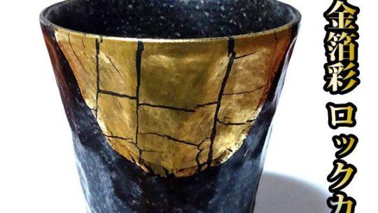 おすすめの九谷焼焼酎グラスベスト3
